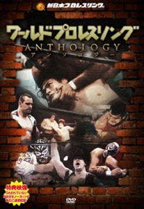 ワールドプロレスリング ANTHOLOGY(DVD)