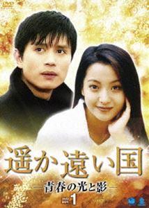 遥か遠い国 青春の光と影 DVD-BOX 1 [DVD]