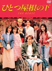ひとつ屋根の下 コンプリートDVD BOX [DVD]