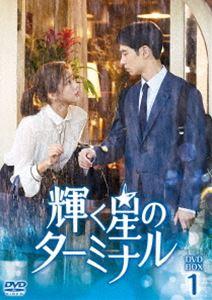 輝く星のターミナル DVD-BOX1 [DVD]