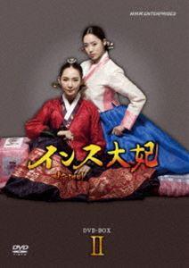 インス大妃 DVD-BOXII [DVD]