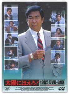 太陽にほえろ!1985 DVD-BOX [DVD]
