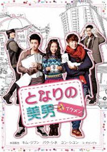 100%安い DVD-BOXI [DVD]となりの美男<イケメン> DVD-BOXI [DVD], 管工機材専門店:8ea916ec --- canoncity.azurewebsites.net