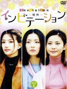 インビテーション DVD-BOX 1 [DVD]