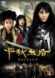 千秋太后[チョンチュテフ] DVD-BOX 4 [DVD]