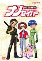 救命戦士ナノセイバー DVD-BOX [DVD]
