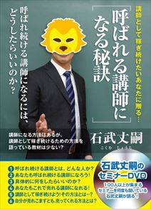 呼ばれる講師になる秘訣 ~全国・地方から呼ばれる講師になるには?~(DVD)