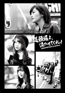 道頓堀よ、泣かせてくれ! DOCUMENTARY of NMB48 DVDコンプリートBOX(DVD)