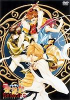 幻想魔伝 最遊記 劇場版 選ばれざる者への鎮魂歌 激安セール Requiem DVD お買得