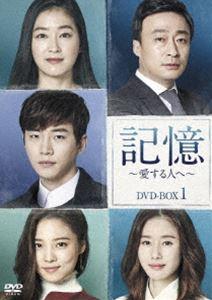 記憶~愛する人へ~ DVD-BOX1 [DVD]