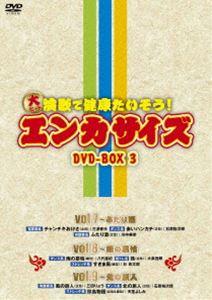 大ヒット演歌で健康たいそう!エンカサイズBOX3(DVD)