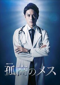 連続ドラマW 孤高のメス DVD-BOX (初回仕様) [DVD]