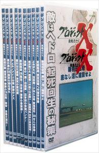 プロジェクトX 挑戦者たち DVD-BOX IV [DVD]