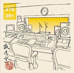 ※こちらの商品は MP3形式のデータが収録されたCD-ROM です 松本人志 2020 新作 VOL.376~391 CD-ROM 店 ※MP3 放送室