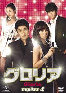 グロリア DVD-SET 4(DVD)