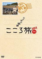 にっぽん縦断こころ旅2012 秋の旅セレクション(DVD)