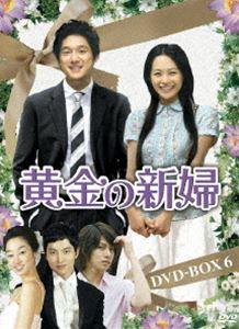 黄金の新婦 DVD-BOX 6 [DVD]