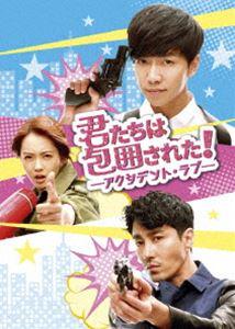 君たちは包囲された!-アクシデント・ラブ-DVD&Blu-ray SET1 [Blu-ray]