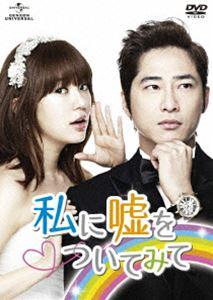 私に嘘をついてみて DVD-SET1(DVD)