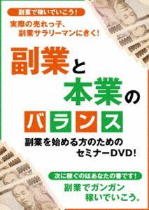 副業と本業のバランス ~実際の売れっ子サラリーマンに聞く、副業で稼ぐ秘訣とは!?~(DVD)