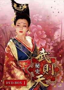 武則天 秘史 DVD-BOX1(DVD)