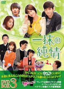一抹の純情 DVD-BOX3 [DVD]