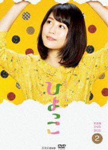 連続テレビ小説 ひよっこ 完全版 ブルーレイBOX2 [Blu-ray]