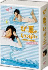 ぴー夏がいっぱい DVD-BOX I 初回限定版 [DVD]