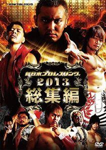 新日本プロレス2013総集編(DVD)