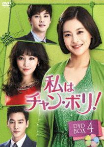 私はチャン・ボリ! DVD-BOX4 [DVD]