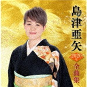WEB限定 島津亜矢 島津亜矢2020年全曲集 低廉 CD