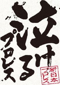 俺たちの新日本プロレス 泣けるプロレス(DVD)
