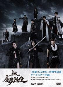 牙狼<GARO>-魔戒烈伝- DVD BOX(DVD)