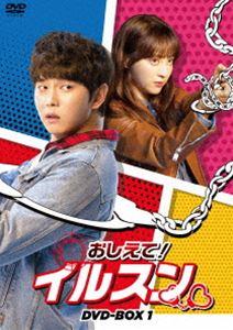 おしえて!イルスン DVD-BOX1 [DVD]