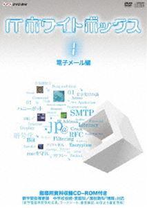 ITホワイトボックス Vol.1 電子メール編(DVD)