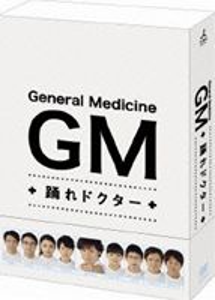GM~踊れドクター DVD-BOX [DVD]