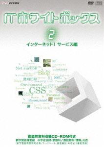 ITホワイトボックス Vol.2 インターネット編1<サービス>(DVD)