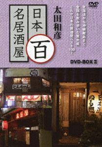 太田和彦の日本百名居酒屋 DVD-BOX2 [DVD]