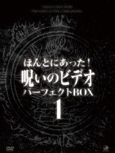 ほんとにあった!呪いのビデオ パーフェクト DVD-BOX1(DVD)