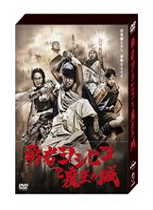勇者ヨシヒコと魔王の城 DVD-BOX [DVD]