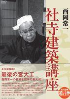 西岡常一 社寺建築講座 [DVD]