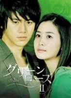 グリーンローズ DVD-BOX 2 [DVD]