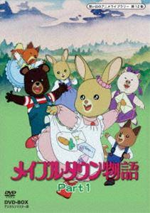 想い出のアニメライブラリー 第12集 メイプルタウン物語 DVD-BOX デジタルリマスター版 Part1(DVD)