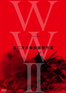 終戦70年 WWII Film DVD-BOX(DVD)