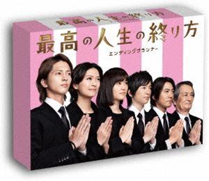 最高の人生の終り方~エンディングプランナー~ DVD-BOX [DVD]