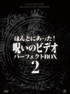 ほんとにあった!呪いのビデオ パーフェクト DVD-BOX2(DVD)