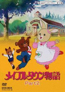 想い出のアニメライブラリー 第12集 メイプルタウン物語 DVD-BOX デジタルリマスター版 Part2(DVD)