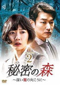 秘密の森~深い闇の向こうに~ DVD-BOX2 [DVD]