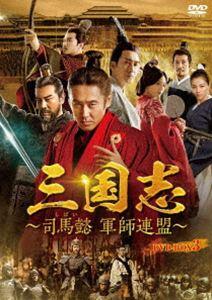 三国志~司馬懿 軍師連盟~ DVD-BOX3 [DVD]