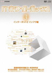 ITホワイトボックス Vol.3 インターネット編2<インフラ>(DVD)
